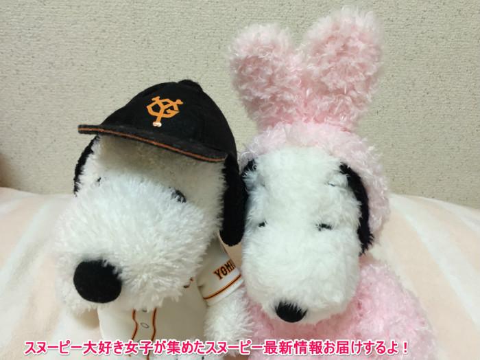 スヌーピーぬいぐるみプロ野球読売ジャイアンツ15-1