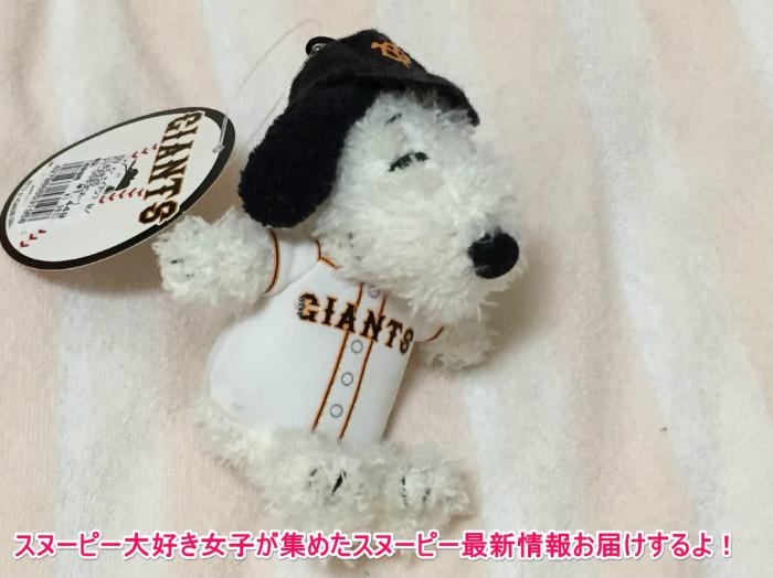 スヌーピーぬいぐるみプロ野球読売ジャイアンツ2-1