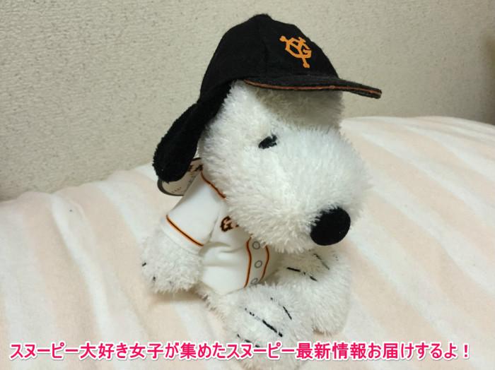 スヌーピーぬいぐるみプロ野球読売ジャイアンツ4-1