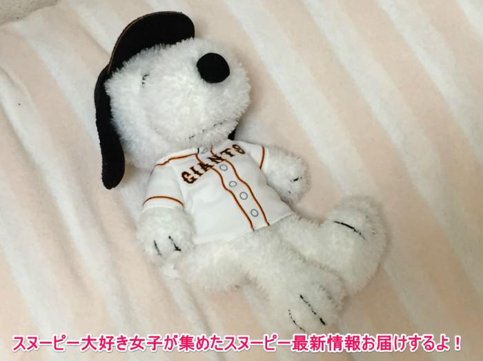 スヌーピーぬいぐるみプロ野球読売ジャイアンツ5-1