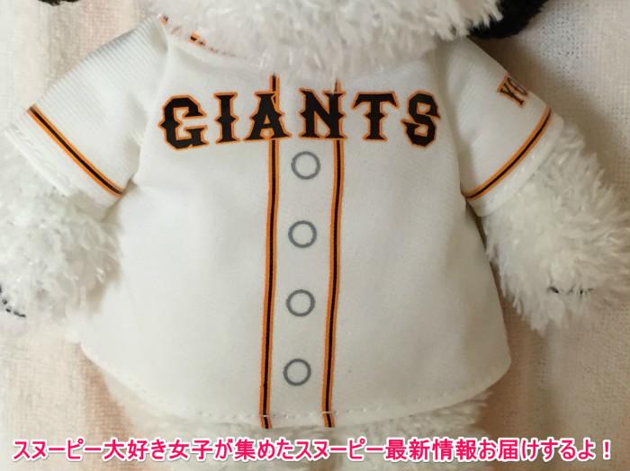 スヌーピーぬいぐるみプロ野球読売ジャイアンツ6-1