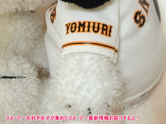 スヌーピーぬいぐるみプロ野球読売ジャイアンツ7-1