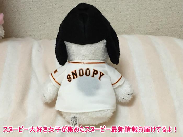 スヌーピーぬいぐるみプロ野球読売ジャイアンツ8-1