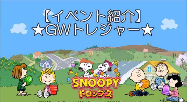 スヌーピードロップスGWトレジャーイベント予告動画1