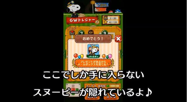 スヌーピードロップスGWトレジャーイベント予告動画7