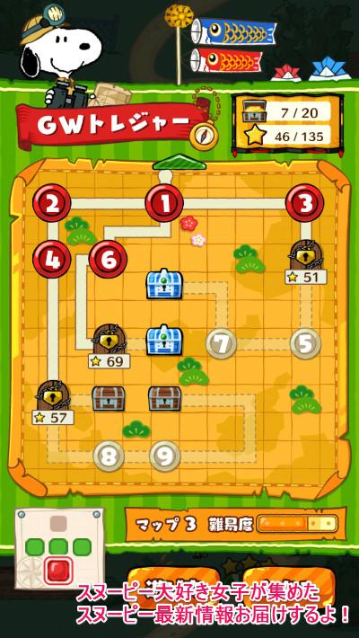 スヌーピードロップスGWトレジャー宝の地図見方17-1