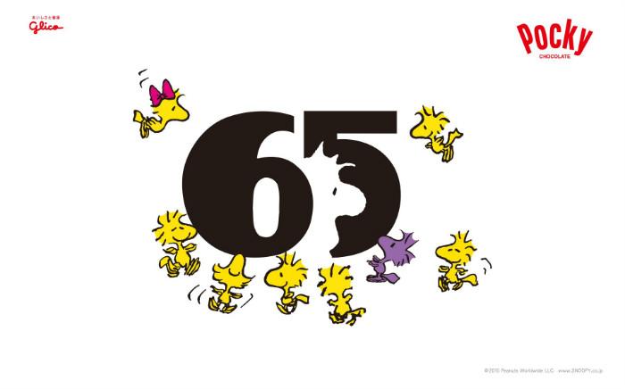 スヌーピーポッキー2015ウッドストック65周年
