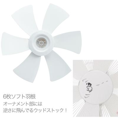 スヌーピー扇風機ハイアールAQUA4