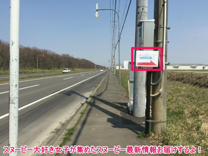 スヌーピーJ号メットライフ生命北海道小樽市銭函1-1
