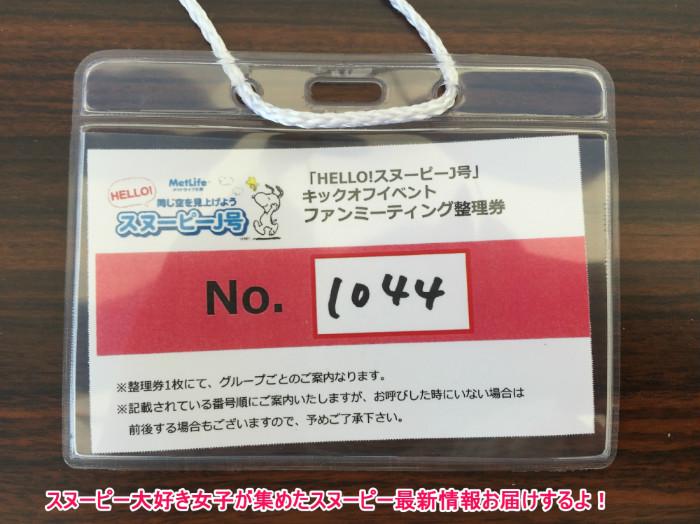 スヌーピーJ号メットライフ生命北海道小樽市銭函10-1
