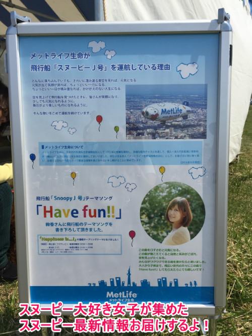 スヌーピーJ号メットライフ生命北海道小樽市銭函15-1