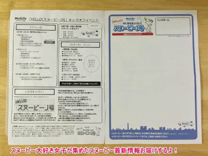 スヌーピーJ号メットライフ生命北海道小樽市銭函17-1