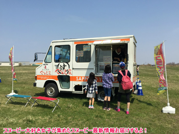 スヌーピーJ号メットライフ生命北海道小樽市銭函18-1