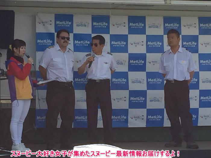 スヌーピーJ号メットライフ生命北海道小樽市銭函33-1