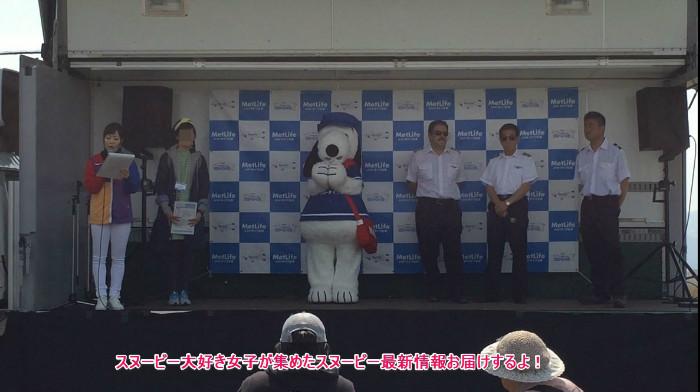 スヌーピーJ号メットライフ生命北海道小樽市銭函41-2
