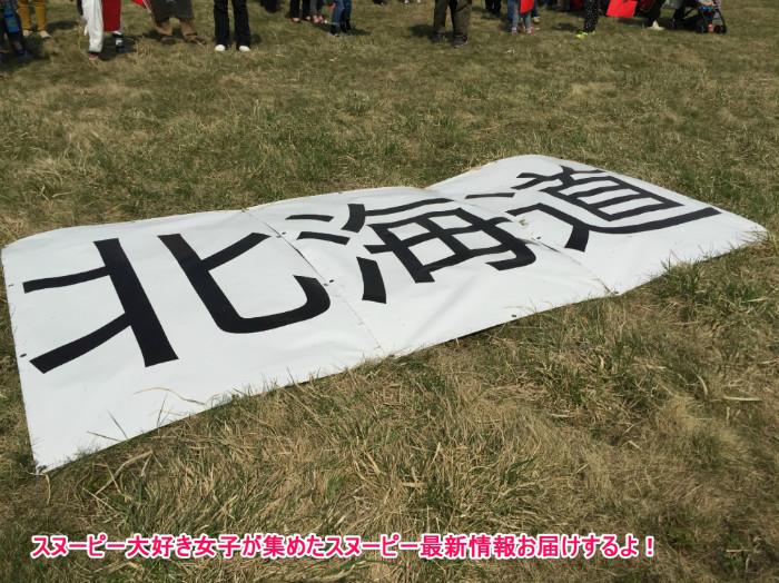 スヌーピーJ号メットライフ生命北海道小樽市銭函54-1