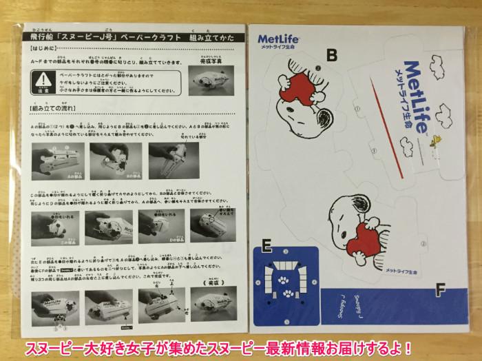 スヌーピーJ号メットライフ生命北海道小樽市銭函67-1
