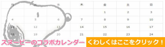 スヌーピー×○○2015コラボカレンダーバナー1-2