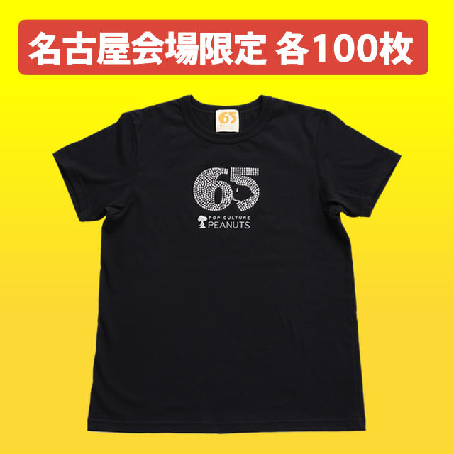 スヌーピーピーナッツ65周年グッズTシャツ1