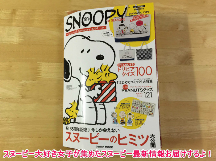 snoopy in seasons.2015.4.2ムック本1-1