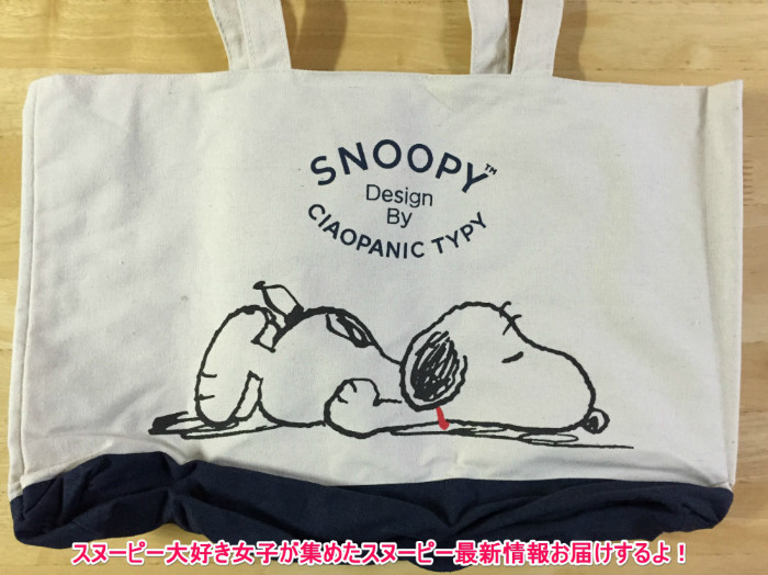 snoopy in seasons.2015.4.2ムック本10-1