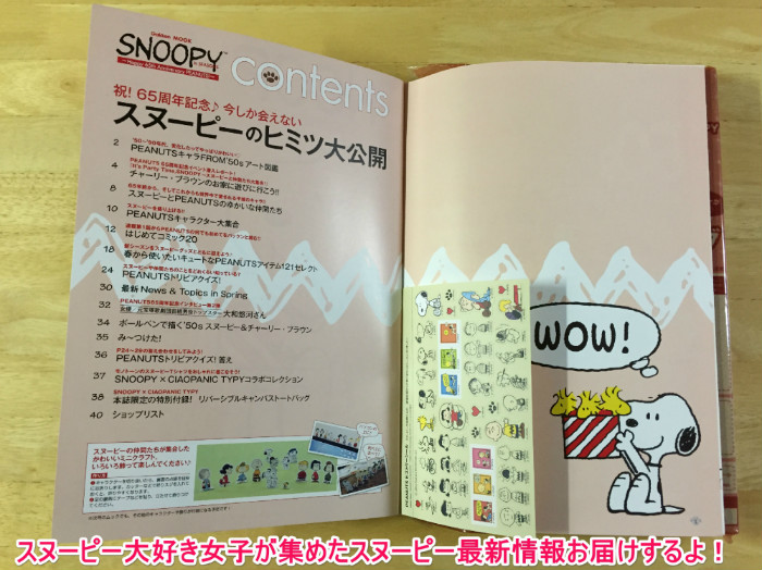 snoopy in seasons.2015.4.2ムック本2-1