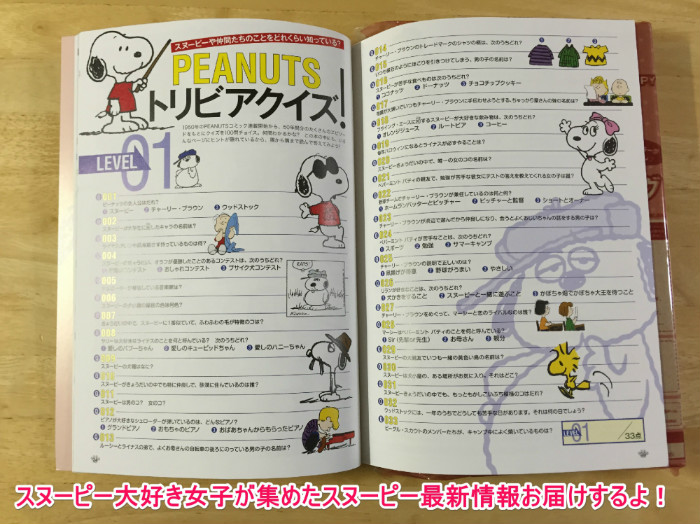 snoopy in seasons.2015.4.2ムック本3-1