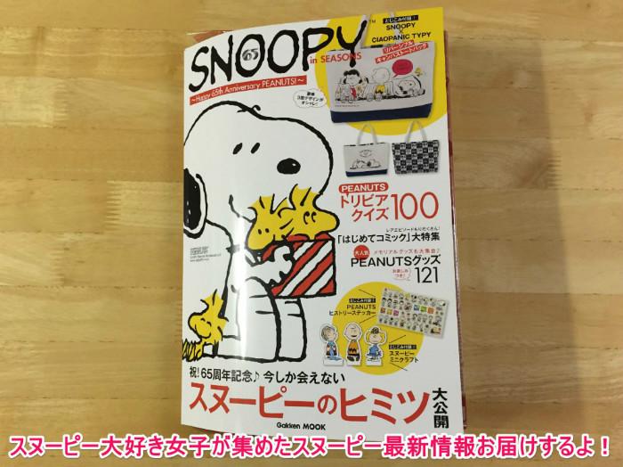 snoopy in seasons.2015.4.2ムック本1-1