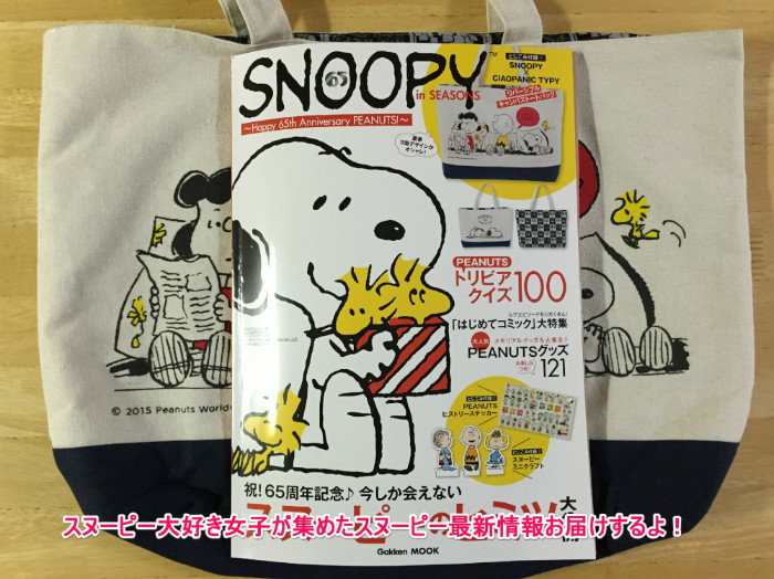 snoopy in seasons.2015.4.2ムック本14-1