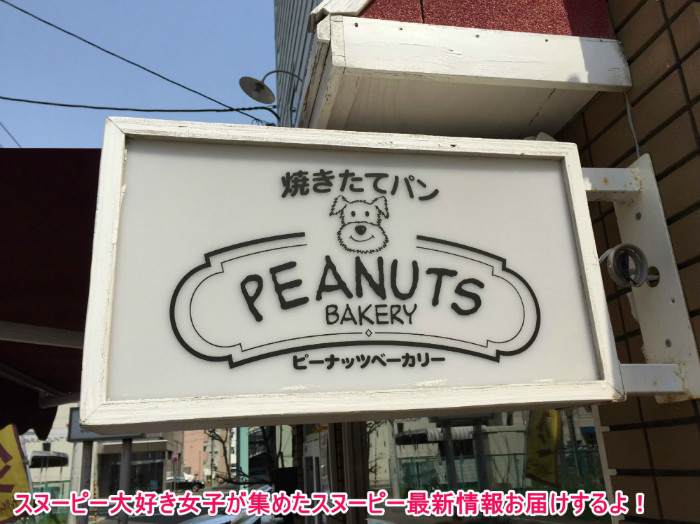 スヌーピーのパン屋ピーナッツベーカリー1-1