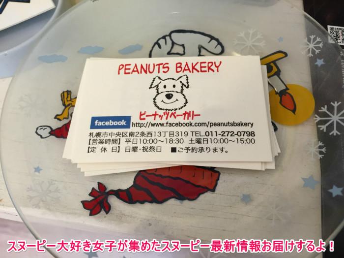 スヌーピーのパン屋ピーナッツベーカリー19-1