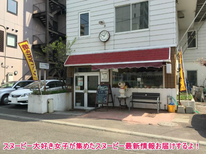スヌーピーのパン屋ピーナッツベーカリー2-1