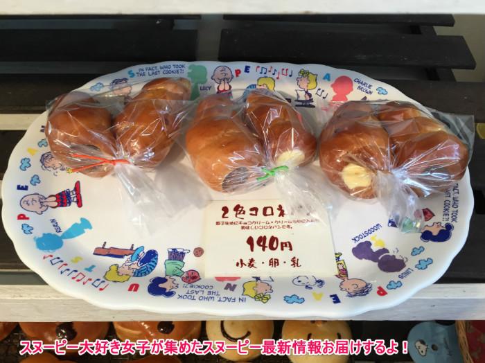 スヌーピーのパン屋ピーナッツベーカリー21-1