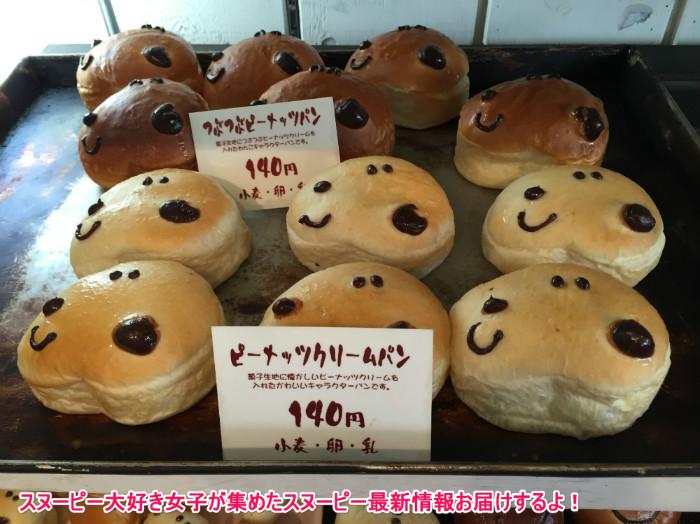 スヌーピーのパン屋ピーナッツベーカリー22-1