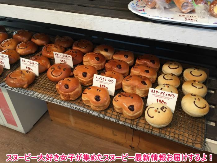スヌーピーのパン屋ピーナッツベーカリー23-1
