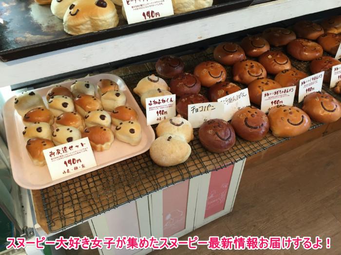スヌーピーのパン屋ピーナッツベーカリー24-1