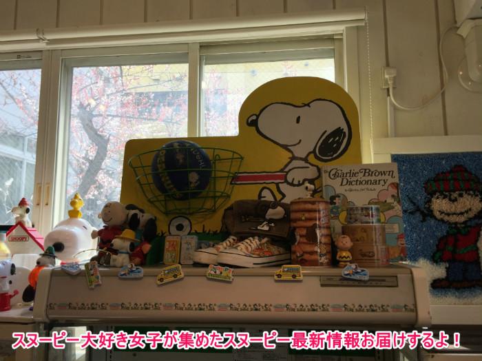 スヌーピーのパン屋ピーナッツベーカリー25-1
