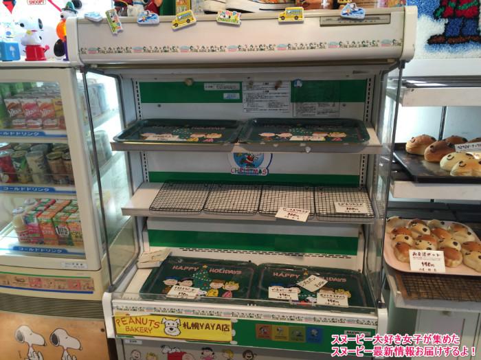 スヌーピーのパン屋ピーナッツベーカリー26-1