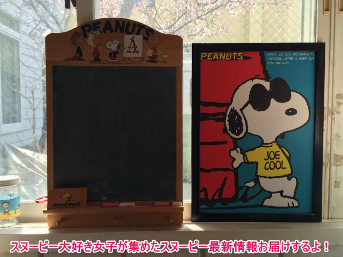 スヌーピーのパン屋ピーナッツベーカリー29-1