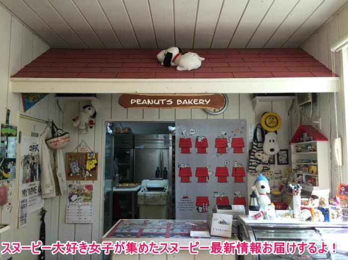 スヌーピーのパン屋ピーナッツベーカリー46-1