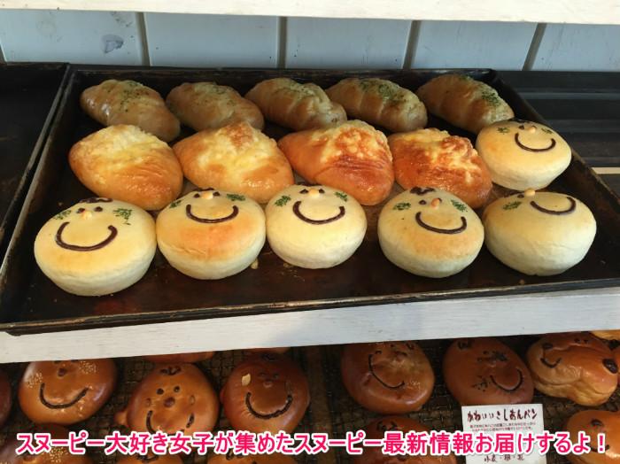 スヌーピーのパン屋ピーナッツベーカリー49-1