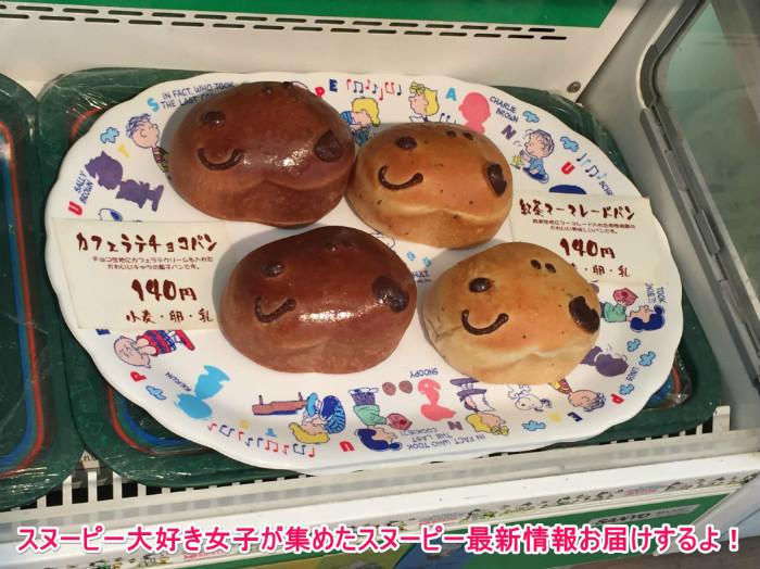 スヌーピーのパン屋ピーナッツベーカリー50-1