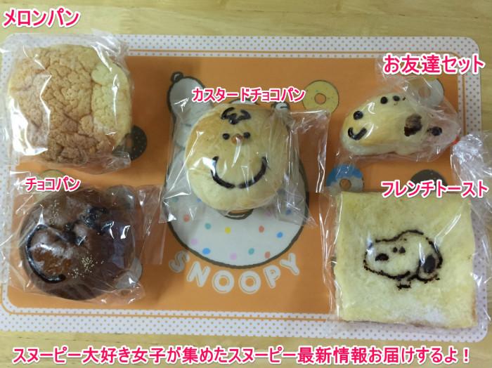 スヌーピーのパン屋ピーナッツベーカリー56-1