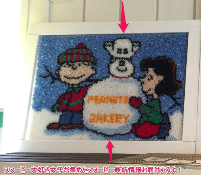 スヌーピーのパン屋ピーナッツベーカリー60-1