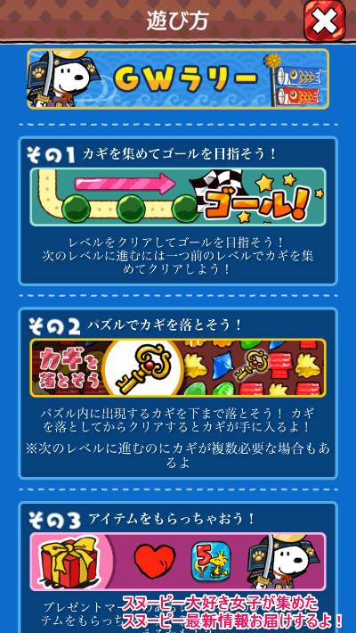 スヌーピードロップスGWラリー青い武将10-1