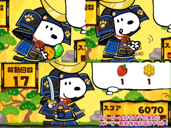 スヌーピードロップスGWラリー青い武将13-2