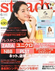 スヌーピーバッグsteady.2015.6月号井上真央表紙1-1
