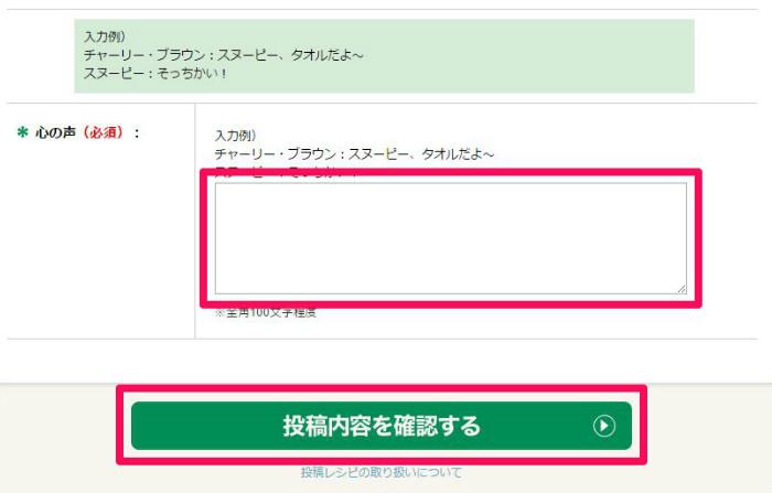 スヌーピーレタスクラブ心の声コンテスト10-2