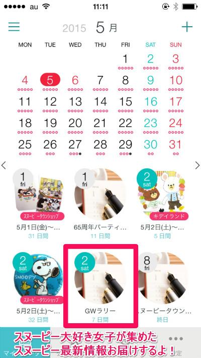 スヌーピー情報つながれ13-1