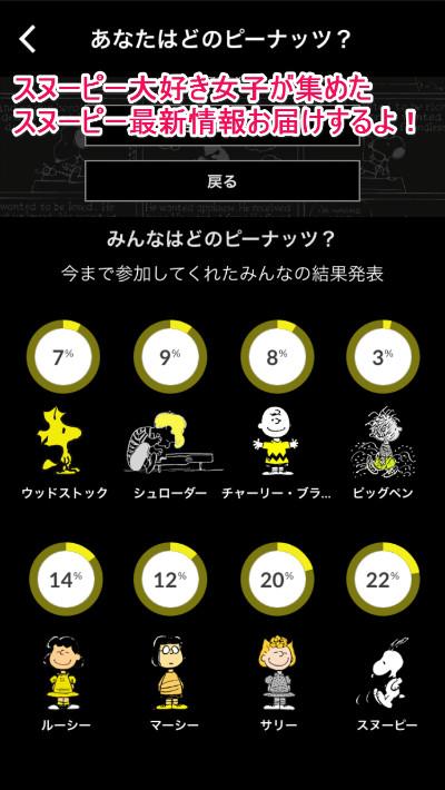 スヌーピーコーチアプリ21-1